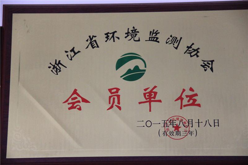 浙江环协会员单位