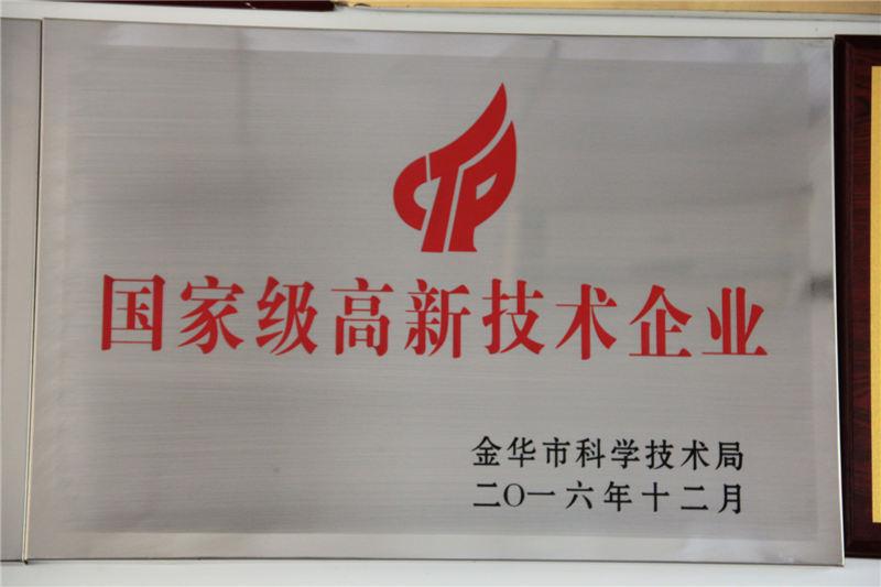 金华高新技术球迷网官网
