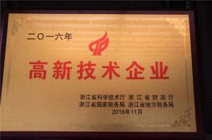 浙江高新技术球迷网官网